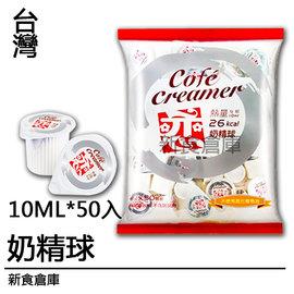 開元戀鮮奶油球10ml X 50入~奶精球~新食倉庫~