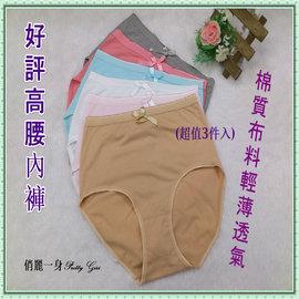 俏麗一身~3件包 ~Z983棉質高腰加大 內褲孕婦褲產後褲媽媽褲舒適透氣女仕褲M L XL