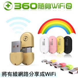 360隨身WiFi:劫持移動互聯的終極武器? - IBTimes 中文