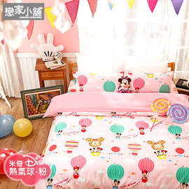 ~戀家小舖~雙人加大4件式床包被套組 米奇熱氣球~粉 ABE312