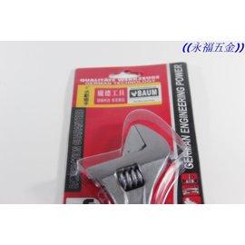 ~永福 ~BAUM 龐德工具 8吋 活動板手 堅固耐用 S2特殊鋼 活動板手 特殊鋼S2