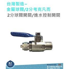 淨水器 材料~  金屬球閥 2分考克凡而 2分球閥開關 進水控制開關