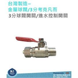 淨水器 材料~  金屬球閥 3分考克凡而 3分球閥開關 進水控制開關