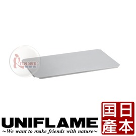 探險家戶外用品㊣611647 日本 UNIFLAME 不鏽鋼頂板 (日本製) 摺疊置物網架桌板 鋼桌板 適用 611630