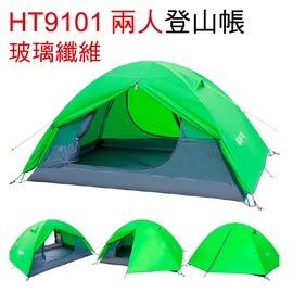探險家露營帳篷㊣HT9101 輕逸 HIMALAYA喜馬拉雅兩人登山帳(玻璃纖維)綠色 雙人帳蓬 三季帳 環島 露營
