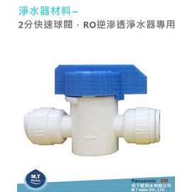 淨水器材料^~2分 球閥,RO逆滲透淨水器 Z~Q1544 2分管對接開關塑膠 球閥