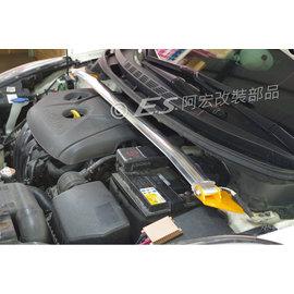 阿宏改裝部品 E.SPRING HYUNDAI NEW ELANTRA 鋁合金 引擎室拉桿
