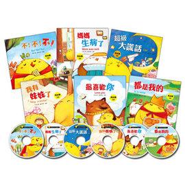 小雞妙妙的幸福旅行彩色繪本(6款可選!!)