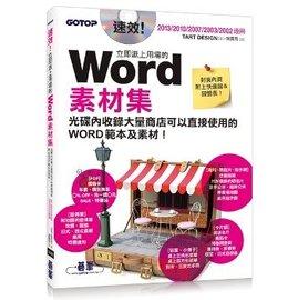 速效!立即派上用場的Word素材集(Word 2013/2010/2007/2003/20
