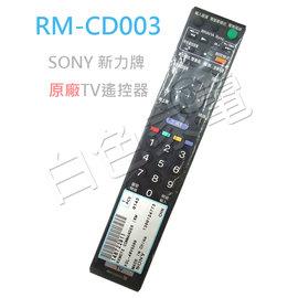 【SONY】《新力//索尼》原廠電視遙控器/TV遙控器《RM-CD003 / RMCD003》