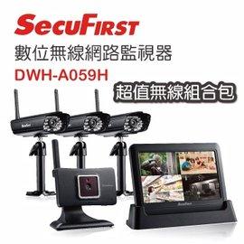 室外鏡頭*3/室內鏡頭*1(超級組合)【SecuFirst】數位無線網路監視器《DWH-A059H》