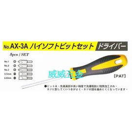 ~威威 ~ 製 SHELL 貝印 品牌 AX~3A 替換式螺絲起子組 5合一可換頭螺絲起子