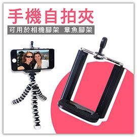 【Q禮品】A2186 手機自拍夾-夾具/手機相機伸縮自拍棒 桌上型自拍架 自拍神器 腳架 支架 自拍桿