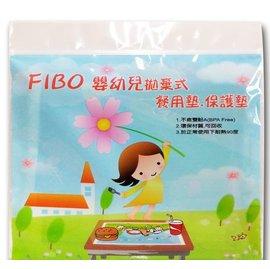 【紫貝殼】『HE16-1』Fibo 拋棄式餐墊(1包10入) / (10入餐墊為混搭款式)經SGS檢驗合格,不含雙酚A(BPA Free),以無毒、安全耐熱CPP製成