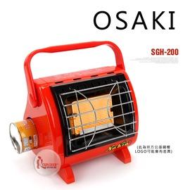 探險家戶外用品㊣SGH~200 OSAKI多用途卡式瓦斯暖爐 電子點火 ^(紅色^) 行動
