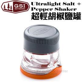 【美國 GSI】Ultralight Salt +Pepper Shaker 超輕胡椒鹽罐.香料罐.調味料罐.調味罐.耐用.防潑水.露營/79501
