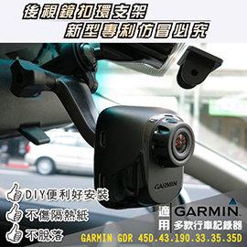 【Q禮品】GARMIN GDR45D GDR43 GDR190 GDR33 GDR35 GDR35D 行車紀錄器【後視鏡扣環式支架 】↘199元(A10B)