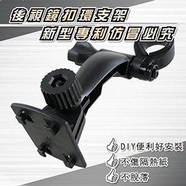 【winshop】行車記錄器【專利型 四爪型-後視鏡扣環式支架】CARCAM 挑戰者 LH-038 二世力(A04)