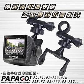 【winshop】PAPAGO! 行車記錄器 P系列專用【後視鏡扣環式支架】↘199元~P0.P1.P1W.P1X .P1 PRO.P2.P2X.P2 PRO.P3(A14)