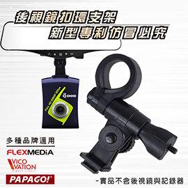 【winshop】DOD VRH3.LS300W.LS330W.LS430行車記錄器【專利型 後視鏡扣環式支架】↘199元╭不傷隔熱紙不脫落(A06)