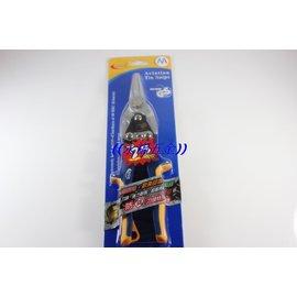 ~永福 ~亞克工具 ARCA 11吋 直剪 犀利長彎浪板剪刀 浪板 剪刀 鐵剪 超級剪刀