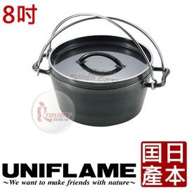 探險家戶外用品㊣661000 日本 UNIFLAME 8吋黑皮荷蘭鍋 (日本製) 鑄鐵鍋 生鐵鍋 黑皮鐵鍋 黑鐵皮鍋