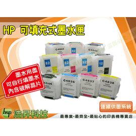 ~浩昇科技~HP NO.18 NO.88 18 88 可填充式墨水匣 晶片 空匣 K550