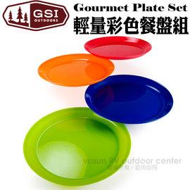 【美國 GSI】Gourmet Plate Set 輕量彩色餐盤組(環保材質).戶外盤碟組/環保可回收材質.輕便易攜 /77200