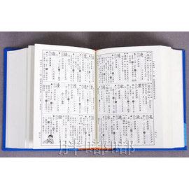 胖嘟嘟 ~世一~64K精編國語辭典~B5107~2 ~提升造句能力的 選擇~ 104元