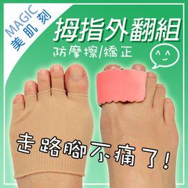 拇指外翻~矯正帶  五趾襪套~ 千萬組!足護士 高跟鞋摩擦 涼鞋 夾腳拖 腳趾外翻 破皮