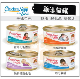 BABY貓舖 美國Chicken Soup~雞湯 四種口味 主食罐 156g~ 1880^