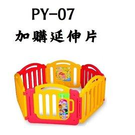 『SL05-8』【CHING-CHING親親】加購PY-07 歡樂圍欄/兒童安全遊戲圍欄/柵欄-單片加板 (一般延伸片、基本門欄片)