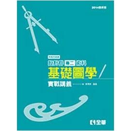 升科大四技 群專二基礎圖學實戰講義^(2014 版^)