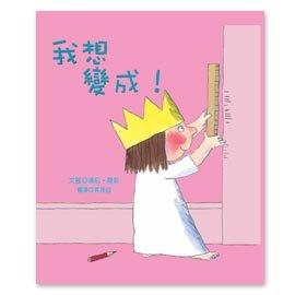 湯尼•羅斯~小公主~系列第4彈~適時的放手,養出有主見的孩子~~我想變成!~