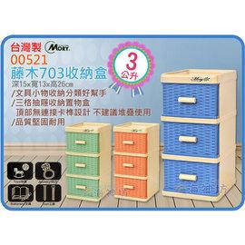 海神坊 製 MORY 00521 藤木703收納盒 三層櫃 抽屜整理箱 桌上型抽屜櫃 收納