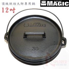 探險家戶外用品㊣RV-IRON 556 MAGIC 12吋淺型荷蘭鍋 頂級烘培大師專用鑄鐵鍋 壽喜燒鑄鐵煎盤 免開鍋CAMP LAND