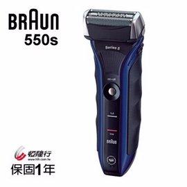 破盤↘要搶要快德國百靈BRAUN~5系列銳緻貼面電鬍刀550s^( 品^)