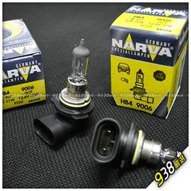 938 德國NARVA HB4 12V 51W 9006 12V 55W 大燈燈泡 霧燈燈