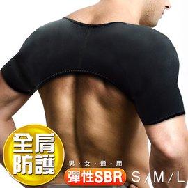 彈性運動護肩帶D017-04護雙肩部護套束帶束套.男女睡眠保暖肩部.肩膀保護運動防護具.棒球羽球網球排球.推薦哪裡買
