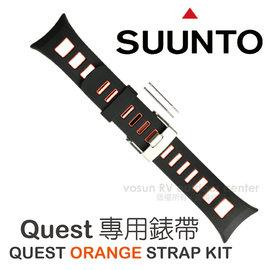 【SUUNTO】 公司貨 QUEST ORANGE STRAP KIT 錶帶/橡膠.適用 Quest系列 _桔 SS018490000