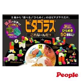 【紫貝殼】『PEOPLE19-1』日本 People 1歲的華達哥拉斯磁性積木組合