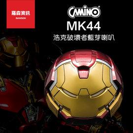 ~羅森~CAMINO MK44 Iron Man 浩克破壞者 鋼鐵人 喇叭 音響 復仇者聯