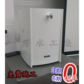 2014年最新商品~《免費安裝》《送魔力養生壺》《送濾芯*2》US-6552EW-1 賀眾牌 InstantTrust UV 殺菌冷熱飲水機