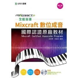 全能音雄Mixcraft 成音國際 教材(附贈全能音雄Mixcraft 6.0試用版)(修