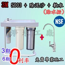 《2+1腳架組》《免費安裝》《送前置兩道軟水過濾組》《附NSF認證鵝頸》3M Filtrete極淨便捷3US-S003-5淨水器..3M S003/S003/F003