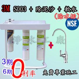 《2+1腳架組》《免費安裝》《原廠前置PP+軟水3RF-S001-5》《附NSF認證鵝頸》3M Filtrete極淨便捷3US-S003-5淨水器..3M S003/S003/F003