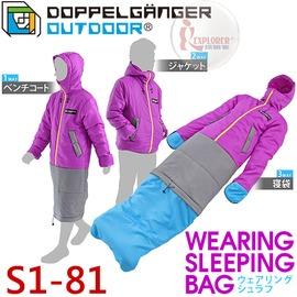 探險家露營帳篷㊣S1-81 日本DOPPELGANGER營舞者穿著睡三件式睡袋(紫灰藍) 人形睡袋 人型睡袋 中空棉化學纖維