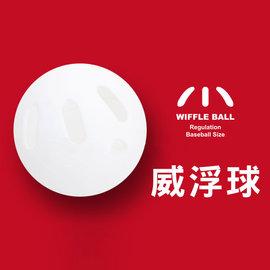 ≡排汗專家≡【99300877】wiffle ball 威浮球(威旋球 威飛球 變化球 變速球 免運