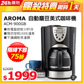 2680↘AROMA 自動磨豆美式咖啡機 ^(ACM~900GB^)
