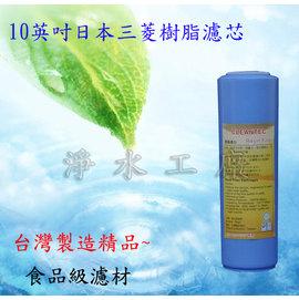 《免運費》《台灣製造》10英吋 採用日本三菱樹脂濾心/濾芯(食品級)